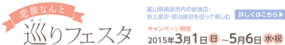 キャンペーン期間:2015年3月1日(日)〜5月6日(水・祝)