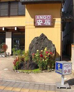 ANGO安居