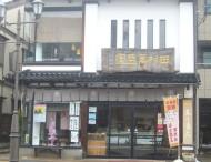 田村萬盛堂2
