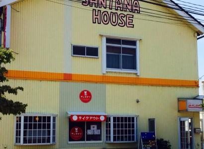 サンタナハウス1