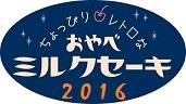 おやべミルクセーキ 2016