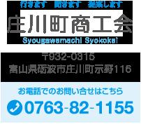 行きます 聞きます 提案します 庄川町商工会〒932-0315 富山県砺波市庄川町示野116お電話でのお問い合せはこちら 0763-82-1155