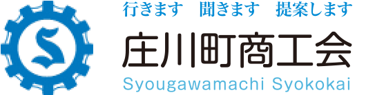 行きます 聞きます 提案します 庄川町商工会