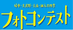 富山市南商工会フォトコンテスト