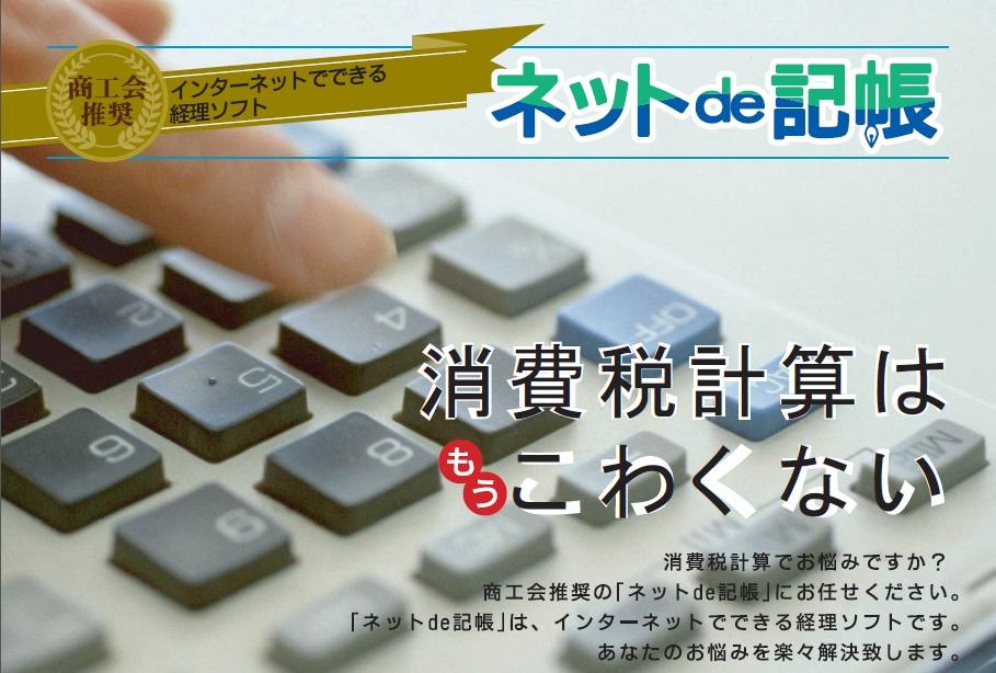 ネットde記帳のトップ画面
