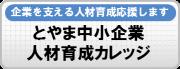 富山県中小企業大学校