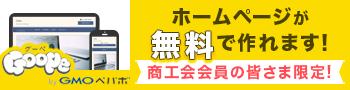 ホームページ作成サービス『グーペ』ご利用案内