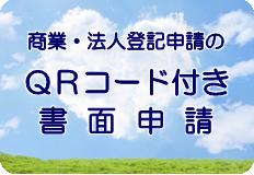 商業・法人登記申請のQRコード付き書面申請