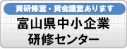 富山県中小企業研修センター