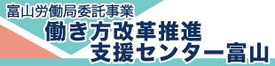 働き方改革推進支援センター富山