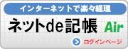 ネットde記帳Air版