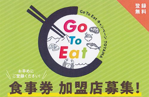 富山県 Go To Eat キャンペーン