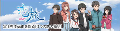 恋旅〜富山県南砺市を巡る「3つの恋の物語」