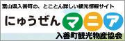 入善町観光物産協会
