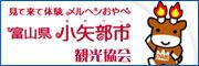 小矢部市観光協会