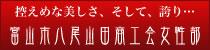 富山市八尾山田商工会 女性部